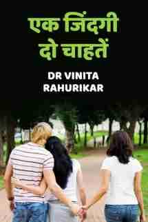 एक जिंदगी - दो चाहतें by Dr Vinita Rahurikar in Hindi