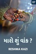 Maro Shu Vaank - 7 by Reshma Kazi in Gujarati