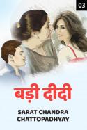 Badi Didi - 3 by Sarat Chandra Chattopadhyay in Hindi