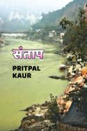 Santaap by Pritpal Kaur in Hindi