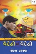Vandan Raval દ્વારા વૈદેહીમાં વૈદેહી - (પ્રકરણ-13) ગુજરાતીમાં