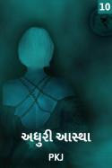 Adhuri astha - 10 by PUNIT in Gujarati