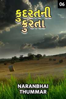 Naranbhai Thummar દ્વારા કુદરત ની ક્રુરતા - 6 - છેલ્લો ભાગ ગુજરાતીમાં