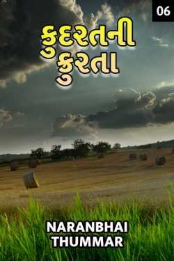 Kudarat ni Krurta - 6 - Last Part by Naranbhai Thummar in Gujarati