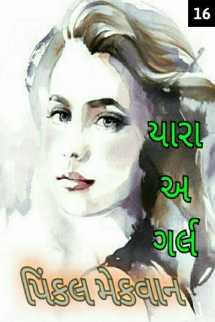 pinkal macwan દ્વારા યારા અ ગર્લ - 16 ગુજરાતીમાં