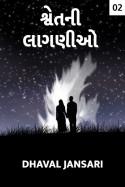 Shwet ni laaganio - 2 by Dhaval Jansari in Gujarati