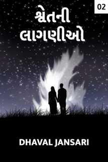 Dhaval Jansari દ્વારા શ્વેત ની લાગણીઓ - 2 ગુજરાતીમાં