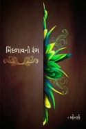 Bharat Makwana દ્વારા મિંદળાવનો રંગ ગુજરાતીમાં