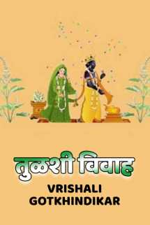 तुळशी विवाह मराठीत Vrishali Gotkhindikar