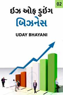 Ease of Doing Business and India by Uday Bhayani in Gujarati