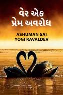 Ashuman Sai Yogi Ravaldev દ્વારા વેર એક પ્રેમ અવરોધ ગુજરાતીમાં