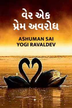 VER Ek PREM AVRODH by Ashuman Sai Yogi Ravaldev in Gujarati