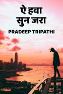 Ae hawa sun jara by pradeep Tripathi in Hindi