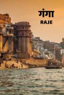 Ganga by Raje. in Hindi