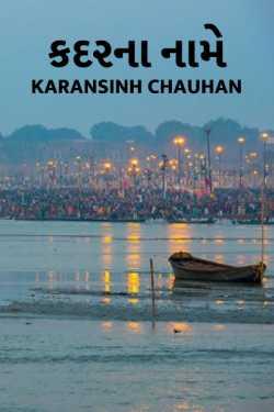 Kadarna name by karansinh chauhan in Gujarati
