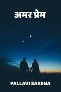 अमर प्रेम - 1 बुक Pallavi Saxena द्वारा प्रकाशित हिंदी में