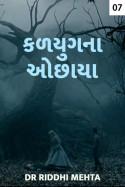 Kalyugna ochhaya - 7 by Dr Riddhi Mehta in Gujarati
