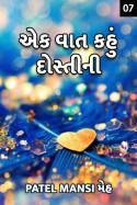 Ek vaat kahu dosti ni - 7 by Patel Mansi મેહ in Gujarati