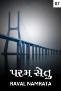 Param setu - 7 by raval Namrata in Gujarati