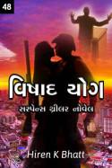 VISHAD YOG - 48 by hiren bhatt in Gujarati
