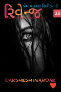 Revenge - 23 by Dakshesh Inamdar in Gujarati
