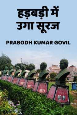 hadbadi me uga sooraj by Prabodh Kumar Govil in Hindi