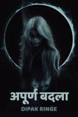 अपूर्ण बदला  द्वारा Dipak Ringe ।बोलका स्पर्श। in Marathi
