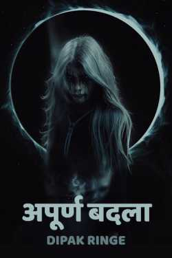 The Incomplete Revenge By Dipak Ringe in Marathi