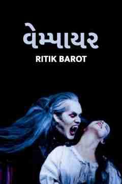 વેમ્પાયર by Ritik barot in Gujarati