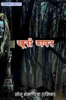 खूनी डायन by Mr.Rasik1425 in Hindi