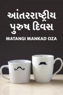 International men's Day by Matangi Mankad Oza in Gujarati