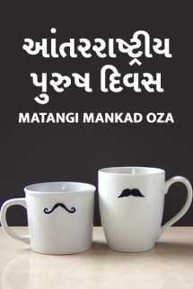 Matangi Mankad Oza દ્વારા આંતરરાષ્ટ્રીય પુરુષ દિવસ ગુજરાતીમાં