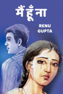 मैं हूँ ना बुक Renu Gupta द्वारा प्रकाशित हिंदी में