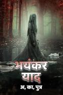भयंकर याद (प्रथम ) बुक अ, का, पुत्र द्वारा प्रकाशित हिंदी में