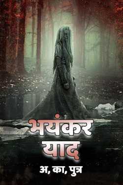 Bhayankar Yaad - 1 by अ, का, पुत्र in Hindi