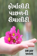 formality pachhad ni reality by Dr Jay vashi in Gujarati