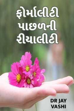 formality pachhad ni reality by Dr Jay vashi in Gujarati