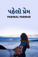 first love by Parimal Parmar in Gujarati