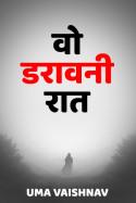 वो डरावनी रात बुक Uma Vaishnav द्वारा प्रकाशित हिंदी में