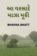 aa varsade maza muki by Bhavna Bhatt in Gujarati