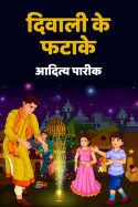 Diwali ke fatake by आदित्य पारीक in Hindi