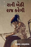 Raani bethi raaj karegi by SUNIL ANJARIA in Gujarati