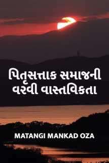 Matangi Mankad Oza દ્વારા પિતૃસત્તાક સમાજ ની વરવી વાસ્તવિકતા ગુજરાતીમાં