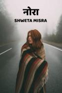 नोरा बुक Shweta Misra द्वारा प्रकाशित हिंदी में