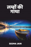 Lamho ki gatha - 1 by Seema Jain in Hindi