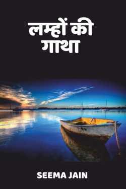Lamho ki gatha By Seema Jain in Hindi