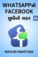 Whatsapp thi Facebook sudhini safar - 8 - Last Part by Mayuri Mamtora in Gujarati