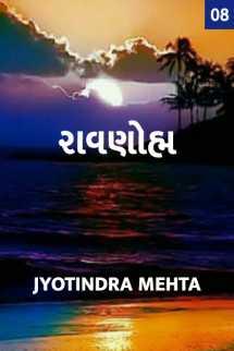 Ravanoham Part 8 by Jyotindra Mehta in Gujarati