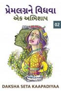 Premlagnne Vidhva - Aek Abhishaap - 2 by વંદે માતરમ્ in Gujarati