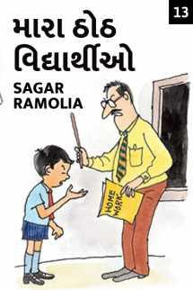 Sagar Ramolia દ્વારા મારા ઠોઠ વિદ્યાર્થીઓ - 13 ગુજરાતીમાં